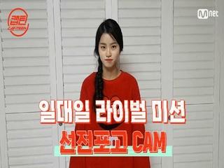 [캡틴] 일대일 라이벌 미션 선전포고 CAM #남유주