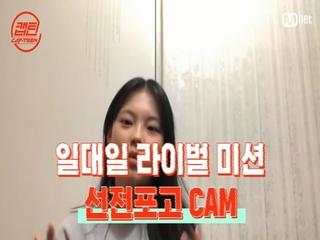[캡틴] 일대일 라이벌 미션 선전포고 CAM #박서윤