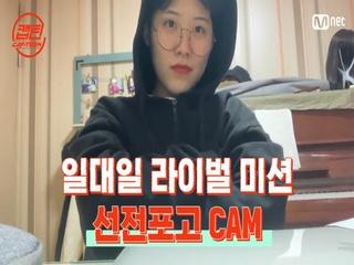 [캡틴] 일대일 라이벌 미션 선전포고 CAM #박해원