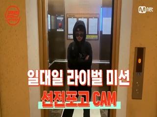 [캡틴] 일대일 라이벌 미션 선전포고 CAM #박혜림