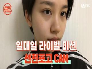 [캡틴] 일대일 라이벌 미션 선전포고 CAM #송수우