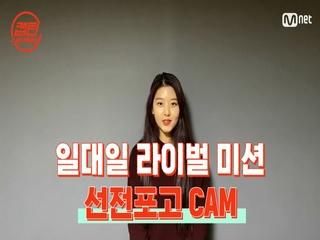 [캡틴] 일대일 라이벌 미션 선전포고 CAM #오서현