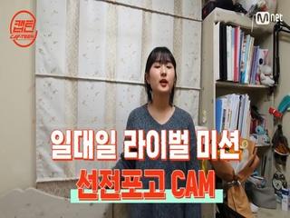 [캡틴] 일대일 라이벌 미션 선전포고 CAM #유수아