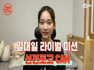 [캡틴] 일대일 라이벌 미션 선전포고 CAM #유아연