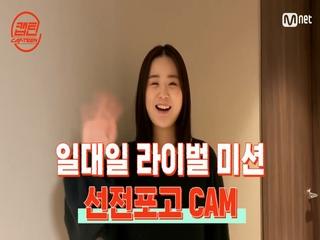 [캡틴] 일대일 라이벌 미션 선전포고 CAM #유지니