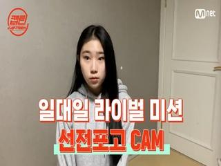 [캡틴] 일대일 라이벌 미션 선전포고 CAM #이다현