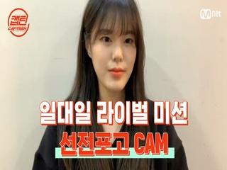 [캡틴] 일대일 라이벌 미션 선전포고 CAM #이유빈