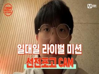 [캡틴] 일대일 라이벌 미션 선전포고 CAM #전정인