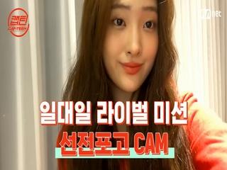 [캡틴] 일대일 라이벌 미션 선전포고 CAM #조아영