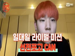[캡틴] 일대일 라이벌 미션 선전포고 CAM #최민서