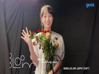 최정윤 - [Bloom] 발매 인사 영상
