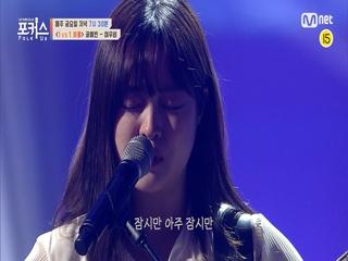 [선공개/8회] ′감정 몰입도 MAX′ 무대 도중 터져버린 눈물.. 공예빈ㅣ♬ 여우비 (원곡  이선희)