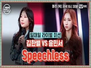 [8회] 김한별 VS 윤민서 - Speechless @일대일 라이벌 미션