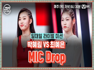 [8회] 박혜림 VS 최예은 - MIC Drop @일대일 라이벌 미션