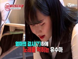 [8회] '미션곡이 몰카인 줄 알았어요' 두 실력자 수아&수우! 1도 모르는 노래로 라이벌 매치를?