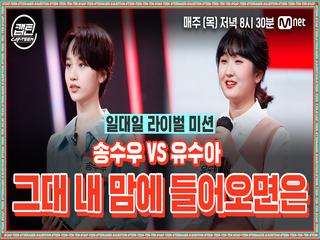 [8회] 송수우 VS 유수아 - 그대 내 맘에 들어오면은 @일대일 라이벌 미션