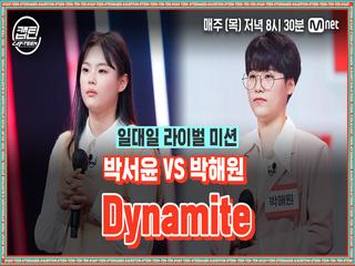 [8회] 박서윤 VS 박해원 - Dynamite @일대일 라이벌 미션
