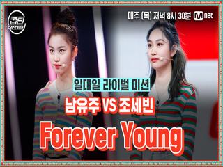 [8회] 남유주 VS 조세빈 - Forever Young @일대일 라이벌 미션