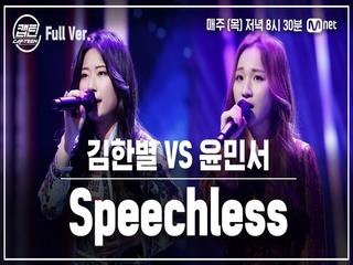 [8회/풀버전] 김한별 VS 윤민서 - Speechless @일대일 라이벌 미션