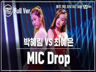 [8회/풀버전] 박혜림 VS 최예은 - MIC Drop @일대일 라이벌 미션