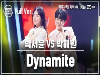 [8회/풀버전] 박서윤 VS 박해원 - Dynamite @일대일 라이벌 미션