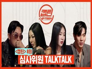 [캡틴] 심사위원 TALKTALK #8 l 목요일 저녁 8시 30분 Mnet