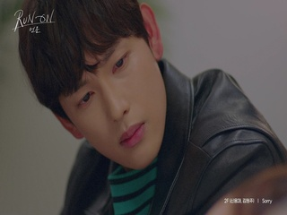 Sorry (런 온 OST Part.6)