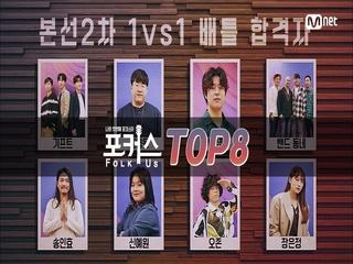 [8회] 드디어 결정된 TOP 8! 골라듣는 재미, 각양각색 매력의 세미파이널 진출자 8팀을 소개합니다!