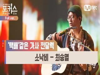 [풀버전] ♬ 소낙비 - 최승열 (원곡  이연실) @본선 Full ver.
