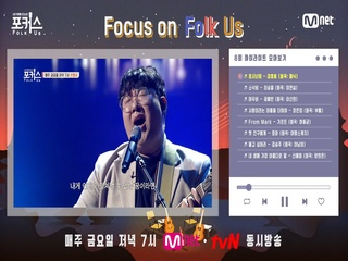 [포커스] Focus On Folk Us #8