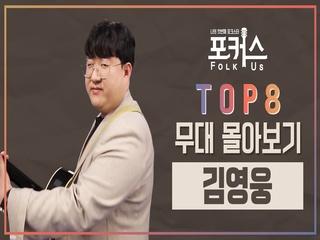 [포커스] TOP 8 무대 몰아보기 l 김영웅