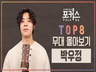 [포커스] TOP 8 무대 몰아보기 l 박우정