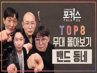 [포커스] TOP 8 무대 몰아보기 l 밴드 동네