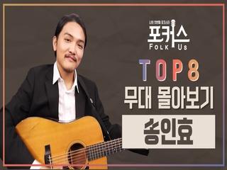 [포커스] TOP 8 무대 몰아보기 l 송인효