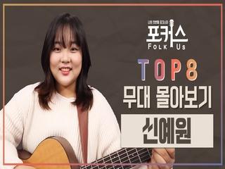 [포커스] TOP 8 무대 몰아보기 l 신예원