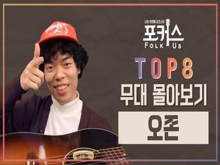 [포커스] TOP 8 무대 몰아보기 l 오존