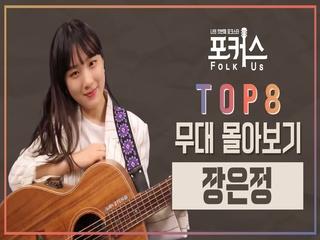 [포커스] TOP 8 무대 몰아보기 l 장은정