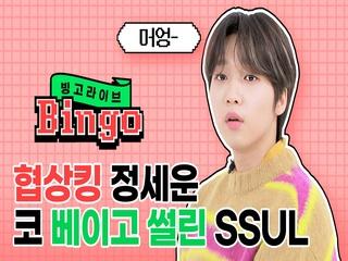 협상킹 정세운이 라이브 촬영에 코 베인 썰 | 빙고라이브 | BINGO LIVE | JEONG SEWOON