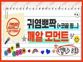 [캡틴] EP.8 귀염뽀짝 깨알 모먼트.ZIP l 목요일 저녁 8시 30분 Mnet
