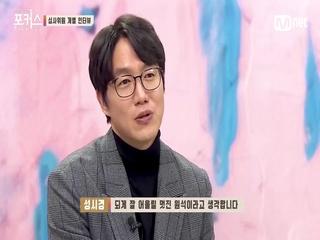 [포터뷰] 본선 <1 vs 1 배틀>이 끝나고ㅣ성시경 심사위원