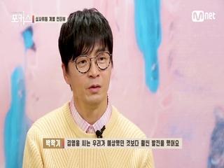 [포터뷰] 본선 <1 vs 1 배틀>이 끝나고ㅣ박학기 심사위원