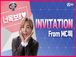 [너의 목소리가 보여8] ♥MC특으로부터 초대장이 도착했습니다♥