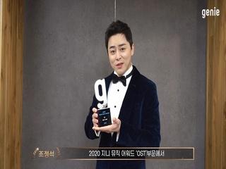 [2020 지니뮤직 어워드] '조정석 수상 소감