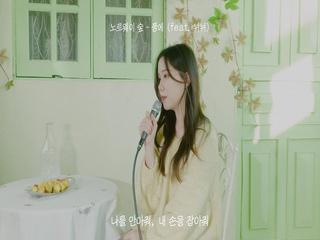품에 (Feat. 뉘뉘)