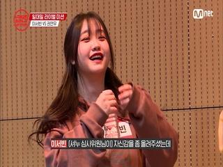 [9회] 최애곡으로 셔누 심사위원의 쌍따봉bb을 받은 서빈&연우
