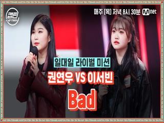 [9회] 권연우 VS 이서빈 - Bad @일대일 라이벌 미션