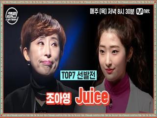 [9회] 조아영 - Juice @TOP7 선발전