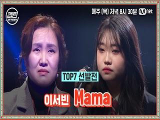 [9회] 이서빈 - Mama @TOP7 선발전