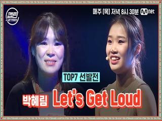 [9회] 박혜림 - Let's Get Loud @TOP7 선발전