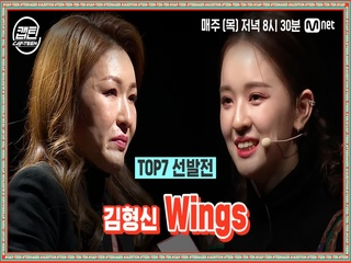 [9회] 김형신 - Wings @TOP7 선발전